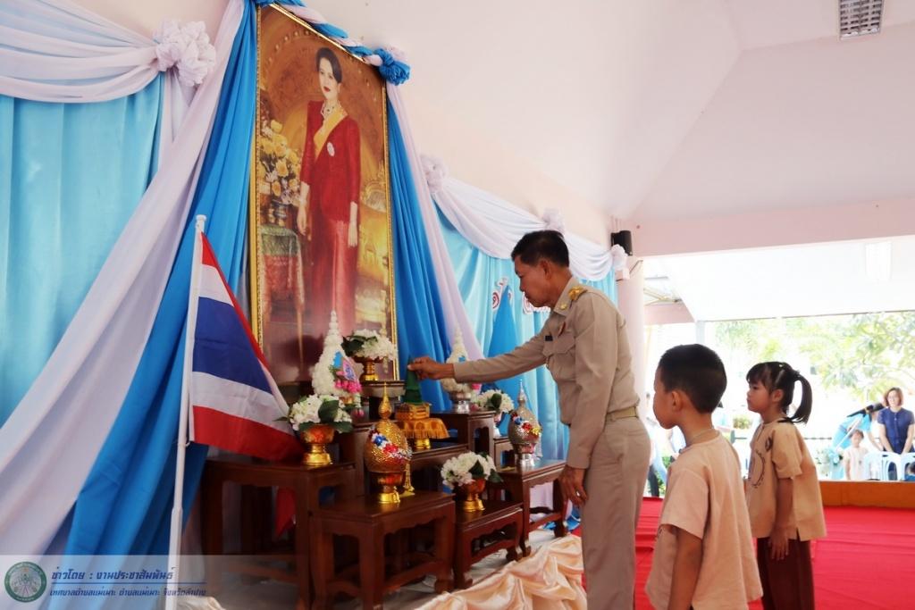 โรงเรียนเทศบาลแม่เมาะ จัดกิจกรรมวันแม่แห่งชาติ 12 สิงหาคม 2560