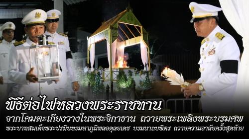 พิธีต่อไฟหลวงถวายพระเพลิงพระบรมศพ ในหลวงรัชกาลที่ 9