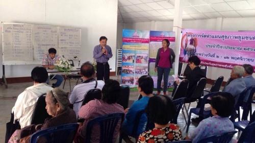 โครงการจัดทำแผนสุขภาพชุนตำบลแม่เมาะ ประจำปีงบประมาณ 2560
