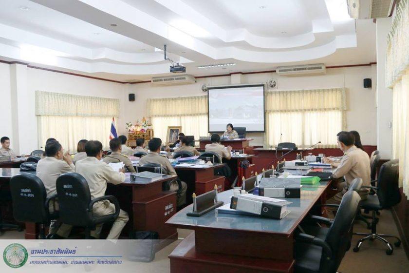 ประชุมสภาเทศบาลตำบลแม่เมาะ สมัยสามัญ สมัยที่ 4 ประจำปี 2561