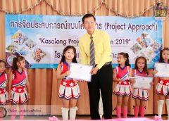 """งานนิทรรศการ """"Kasalong Project Exhibition"""" ภาคเรียนที่ ๑ ปีการศึกษา ๒๕๖๒"""